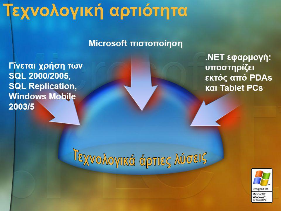 Γίνεται χρήση των SQL 2000/2005, SQL Replication, Windows Mobile 2003/5.NET εφαρμογή: υποστηρίζει εκτός από PDAs και Tablet PCs Τεχνολογική αρτιότητα