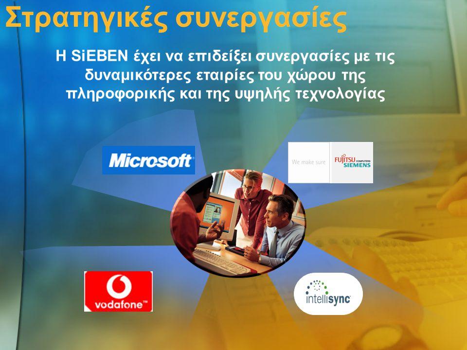 Στρατηγικές συνεργασίες Η SiEBEN έχει να επιδείξει συνεργασίες με τις δυναμικότερες εταιρίες του χώρου της πληροφορικής και της υψηλής τεχνολογίας