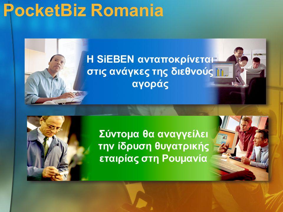 PocketBiz Romania Η SiEBEN ανταποκρίνεται στις ανάγκες της διεθνούς αγοράς Σύντομα θα αναγγείλει την ίδρυση θυγατρικής εταιρίας στη Ρουμανία