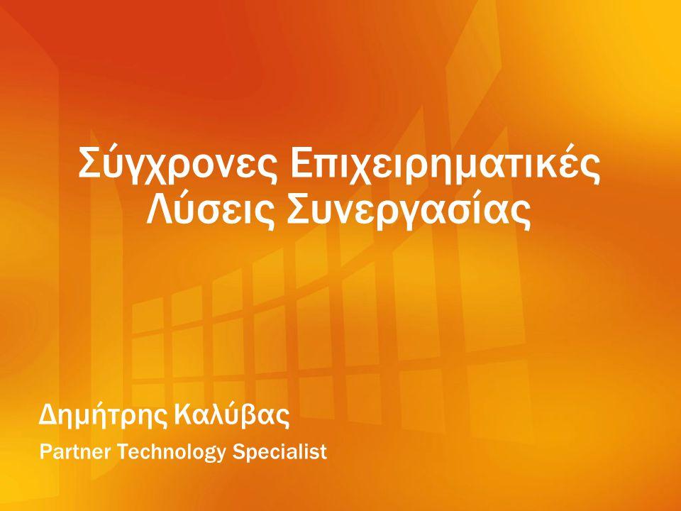 Δημήτρης Καλύβας Partner Technology Specialist Σύγχρονες Επιχειρηματικές Λύσεις Συνεργασίας