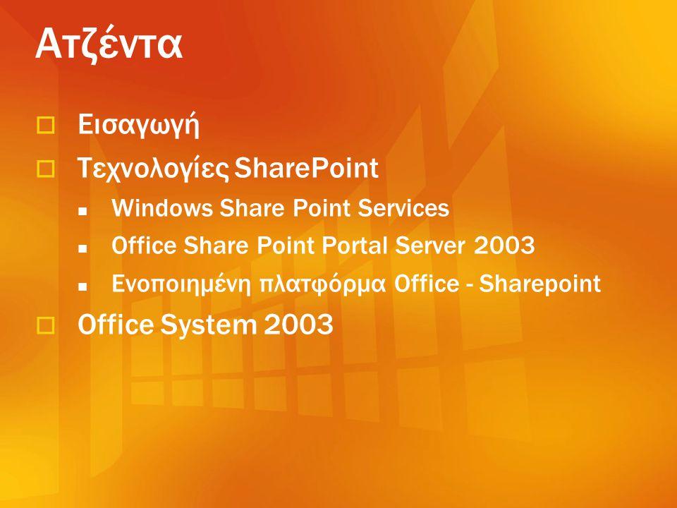 Γίνεται χρήση των SQL 2000/2005, SQL Replication, Windows Mobile 2003/5.NET εφαρμογή: υποστηρίζει εκτός από PDAs και Tablet PCs Τεχνολογική αρτιότητα Microsoft πιστοποίηση