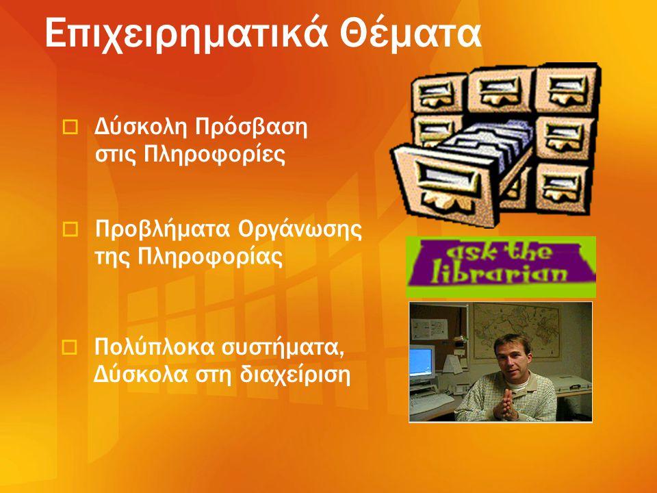 Επιχειρηματικά Θέματα  Δύσκολη Πρόσβαση στις Πληροφορίες   Προβλήματα Οργάνωσης της Πληροφορίας   Πολύπλοκα συστήματα, Δύσκολα στη διαχείριση