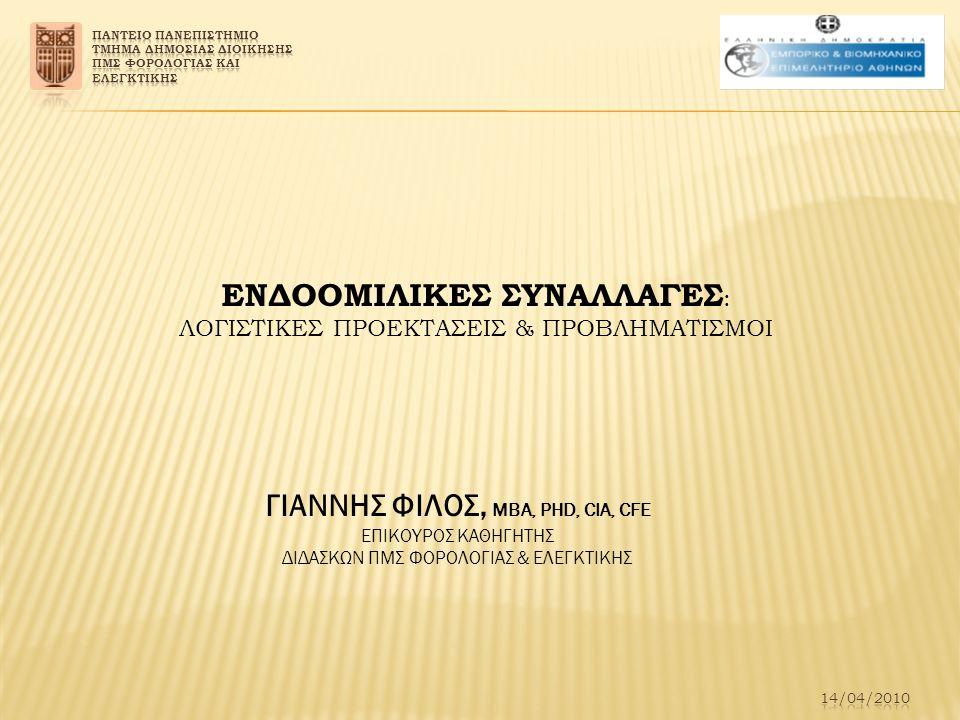 ΒΙΒΛΙΟΓΡΑΦΙΑ ΑΛΗΦΑΝΤΗΣ Γ.ΦΙΛΟΣ Γ. Εκδόσεις Πάμισος 2003 ΦΙΛΟΣ Γ.