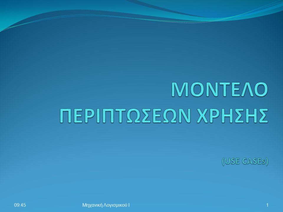 ΜΟΝΤΕΛΟ ΠΕΡΙΠΤΩΣΕΩΝ ΧΡΗΣΗΣ 09:47Μηχανική Λογισμικού Ι2