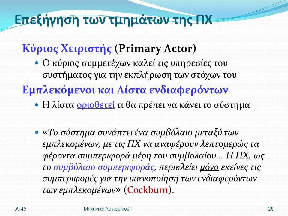 Επεξήγηση των τμημάτων της ΠΧ Κύριος Χειριστής (Primary Actor)  Ο κύριος συμμετέχων καλεί τις υπηρεσίες του συστήματος για την εκπλήρωση των στόχων τ
