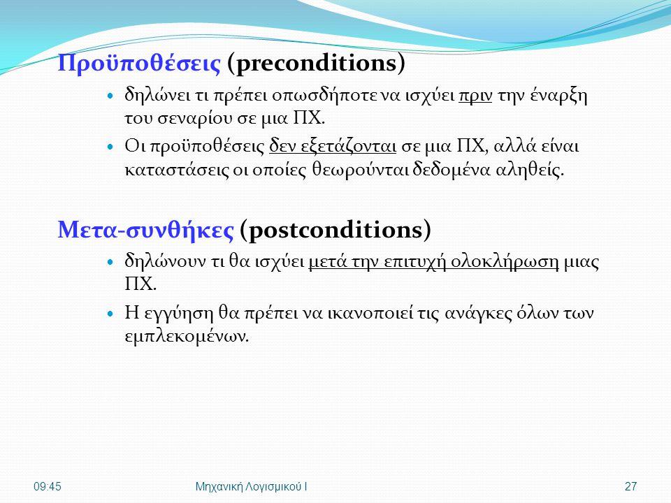 Προϋποθέσεις (preconditions)  δηλώνει τι πρέπει οπωσδήποτε να ισχύει πριν την έναρξη του σεναρίου σε μια ΠΧ.  Οι προϋποθέσεις δεν εξετάζονται σε μια