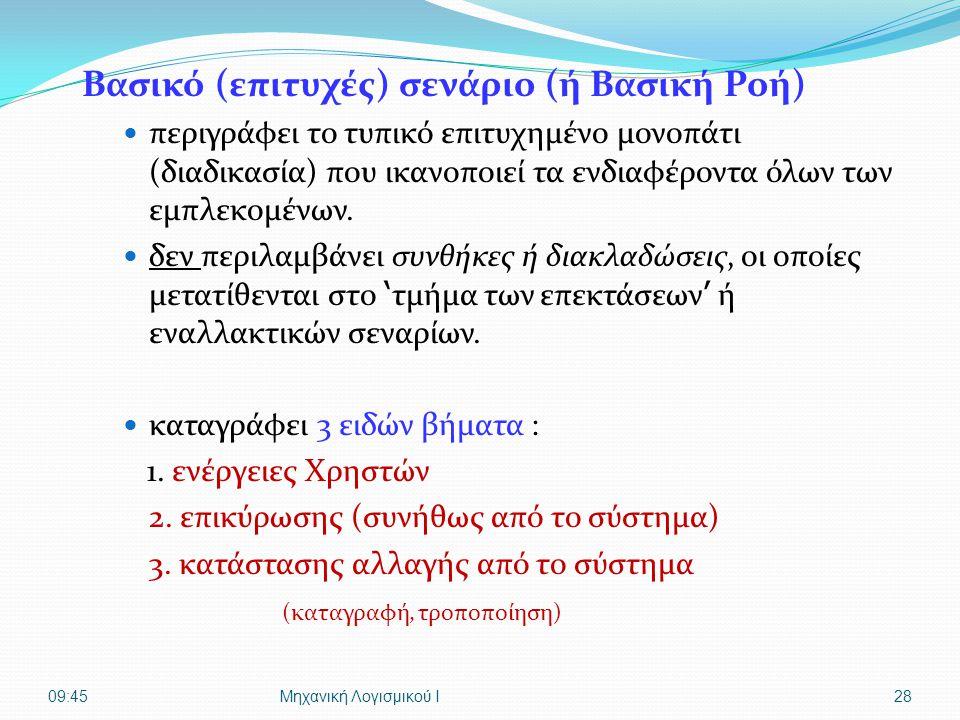 Βασικό (επιτυχές) σενάριο (ή Βασική Ροή)  περιγράφει το τυπικό επιτυχημένο μονοπάτι (διαδικασία) που ικανοποιεί τα ενδιαφέροντα όλων των εμπλεκομένων