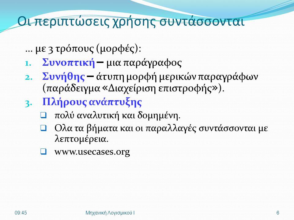 Οι περιπτώσεις χρήσης συντάσσονται … με 3 τρόπους (μορφές): 1. Συνοπτική – μια παράγραφος 2. Συνήθης – άτυπη μορφή μερικών παραγράφων (παράδειγμα « Δι