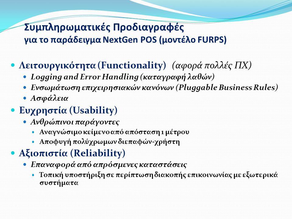 Συμπληρωματικές Προδιαγραφές για το παράδειγμα NextGen POS (μοντέλο FURPS)  Λειτουργικότητα (Functionality) (αφορά πολλές ΠΧ)  Logging and Error Han