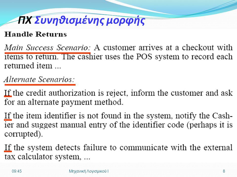 Βήμα 2 και 3: εύρεση Κύριων Χειριστών και Στόχων  Μερικές φορές οι στόχοι αποκαλύπτουν τους Κύριους Χειριστές ή αντίστροφα  Κανόνας: «Εμφαση να δοθεί πρώτα στην εύρεση των Κύριων χρηστών, καθώς αυτό θα θέσει το πλαίσιο για περαιτέρω διερεύνηση» 09:47Μηχανική Λογισμικού Ι39