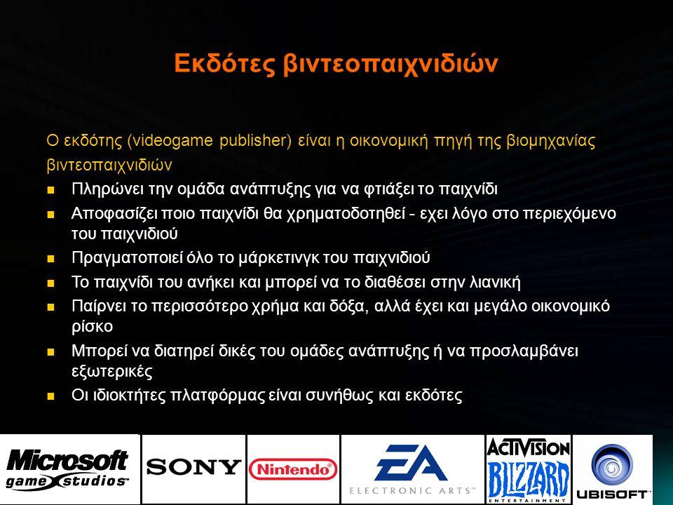 Εκδότες βιντεοπαιχνιδιών Ο εκδότης (videogame publisher) είναι η οικονομική πηγή της βιομηχανίας βιντεοπαιχνιδιών  Πληρώνει την ομάδα ανάπτυξης για ν