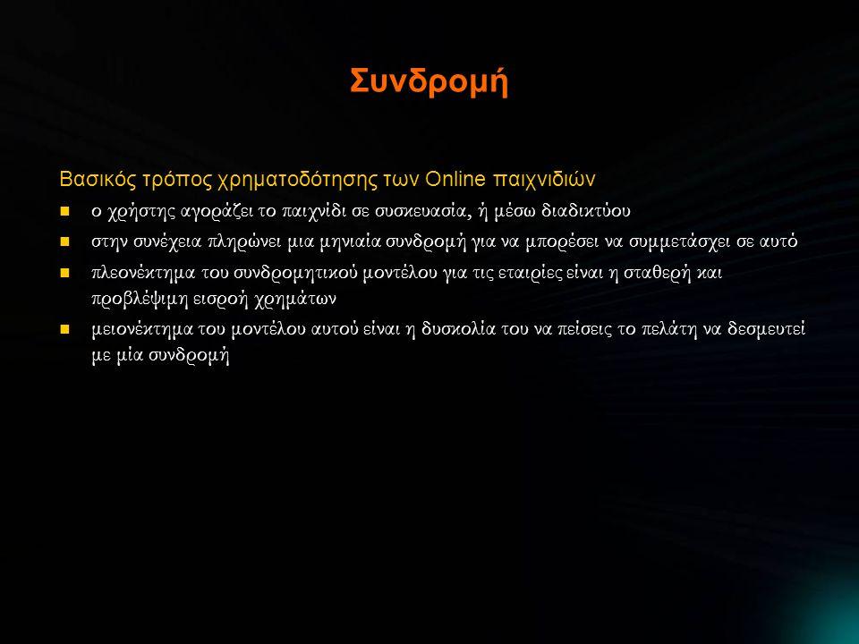 Συνδρομή Βασικός τρόπος χρηματοδότησης των Online παιχνιδιών  ο χρήστης αγοράζει το παιχνίδι σε συσκευασία, ή μέσω διαδικτύου  στην συνέχεια πληρώνε