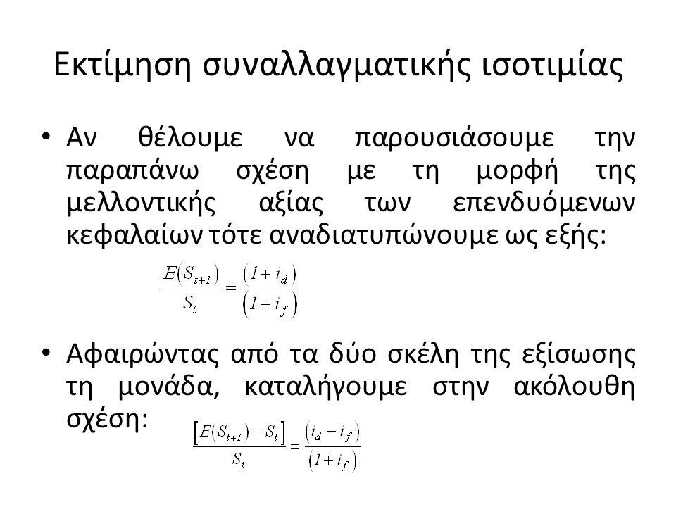 Εκτίμηση συναλλαγματικής ισοτιμίας • Αν τώρα αντικαταστήσουμε τον όρο της εκτίμησης της συναλλαγματικής ισοτιμίας Ε(S t+1 ), με την πραγματοποιηθείσα ισοτιμία όψεως κατά το συγκεκριμένο χρόνο, τότε καταλήγουμε σε ισοδύναμη σχέση, γνωστή ως σχετική ισοδυναμία αγοραστικής δύναμης, η οποία εκφράζεται από τον ακόλουθο τύπο: