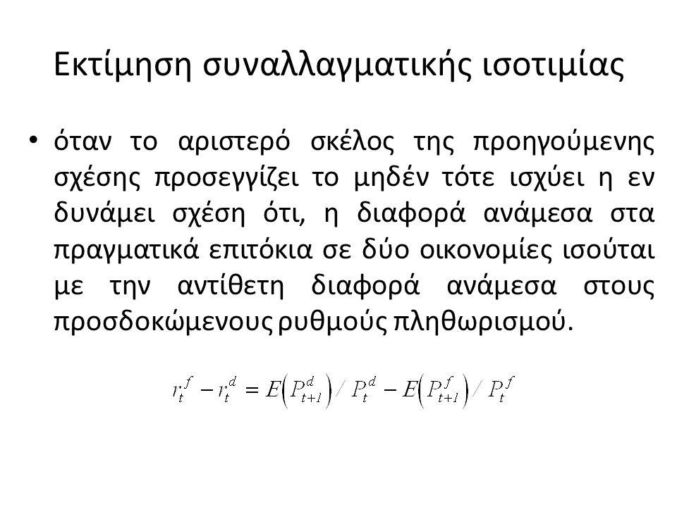 Εκτίμηση συναλλαγματικής ισοτιμίας • Η τελευταία σχέση αναφέρεται ως αντικείμενο εκτίμησης του βαθμού οικονομικής ολοκλήρωσης ανάμεσα σε δύο οικονομίες.