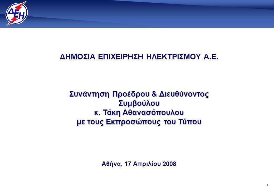 32 Συνεργασία με τη Χαλυβουργική: Μνημόνιο Συνεργασίας εγκρίθηκε από ΔΣ ΔΕΗ Πλεονεκτήματα:   Εγκατάσταση σε χώρο της Χαλυβουργικής που βρίσκεται στο Λεκανοπέδιο Αττικής, στο κέντρο της κατανάλωσης   Ενίσχυση της ευστάθειας του Συστήματος της Νότιας Ελλάδας   Εγγύτητα σε δίκτυο παροχής φυσικού αερίου   Εγκεκριμένη περιβαλλοντική άδεια ΧΑΛΥΒΟΥΡΓΙΚΗ51% ΔΕΗ49% Μονάδα Φυσικού Αερίου 880MW Σε λειτουργία το 2012