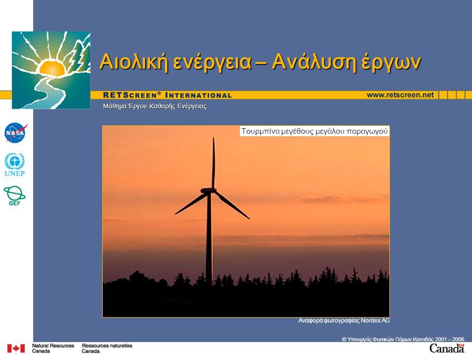 Αναφορά φωτογραφίας Nordex AG Μάθημα Έργου Καθαρής Ενέργειας Αιολική ενέργεια – Ανάλυση έργων Τουρμπίνα μεγέθους μεγάλου παραγωγού © Υπουργός Φυσικών