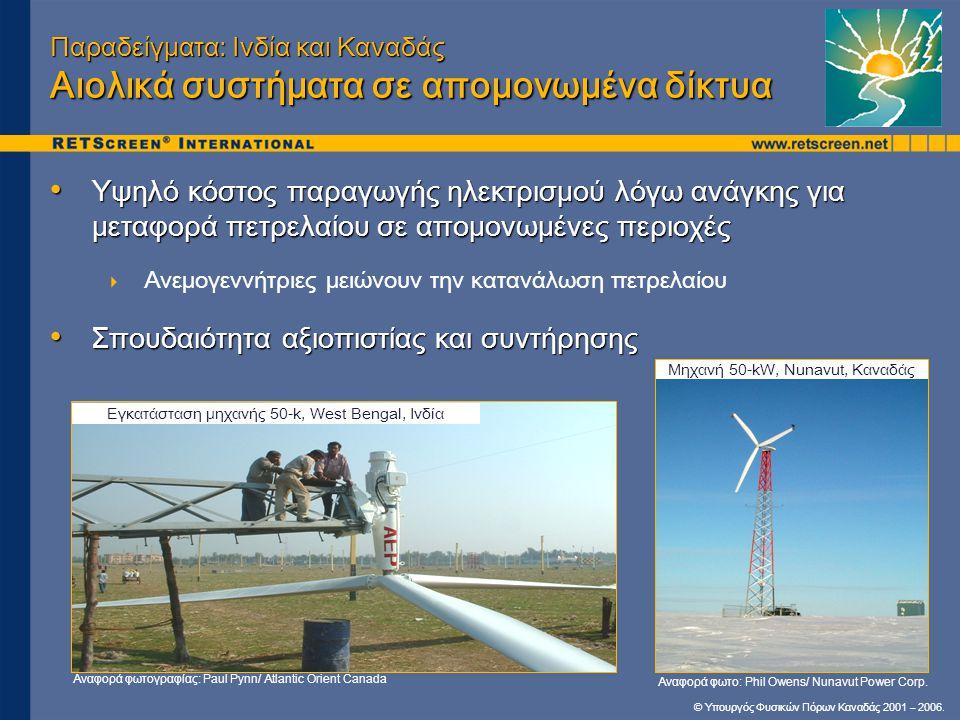 © Υπουργός Φυσικών Πόρων Καναδάς 2001 – 2006. Παραδείγματα: Ινδία και Καναδάς Αιολικά συστήματα σε απομονωμένα δίκτυα • Υψηλό κόστος παραγωγής ηλεκτρι