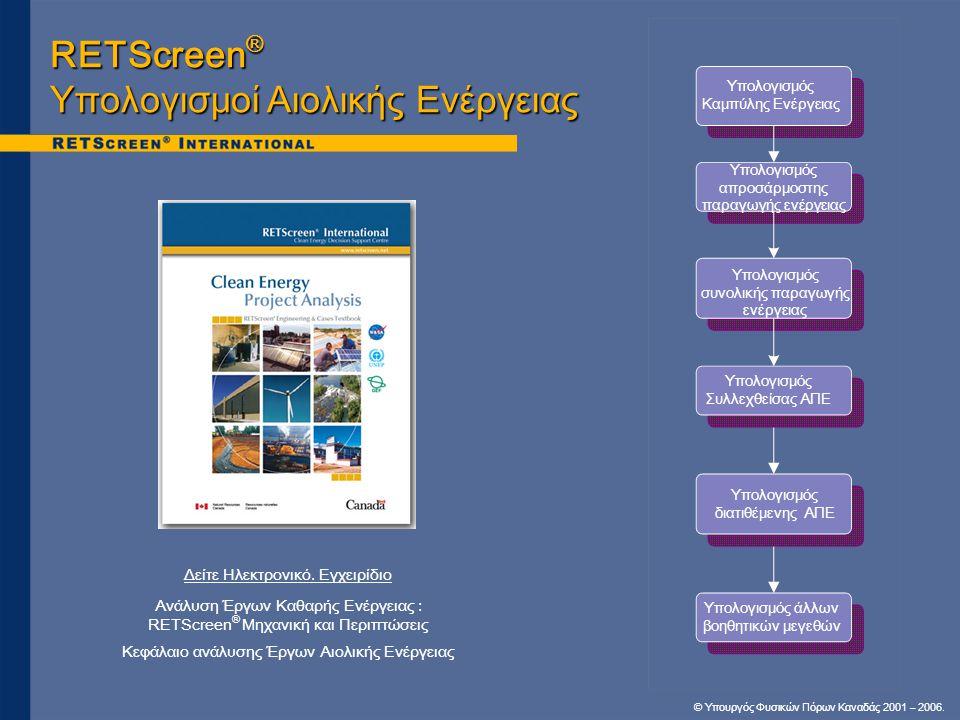 © Υπουργός Φυσικών Πόρων Καναδάς 2001 – 2006. RETScreen ® Υπολογισμοί Αιολικής Ενέργειας Δείτε Ηλεκτρονικό. Εγχειρίδιο Ανάλυση Έργων Καθαρής Ενέργειας