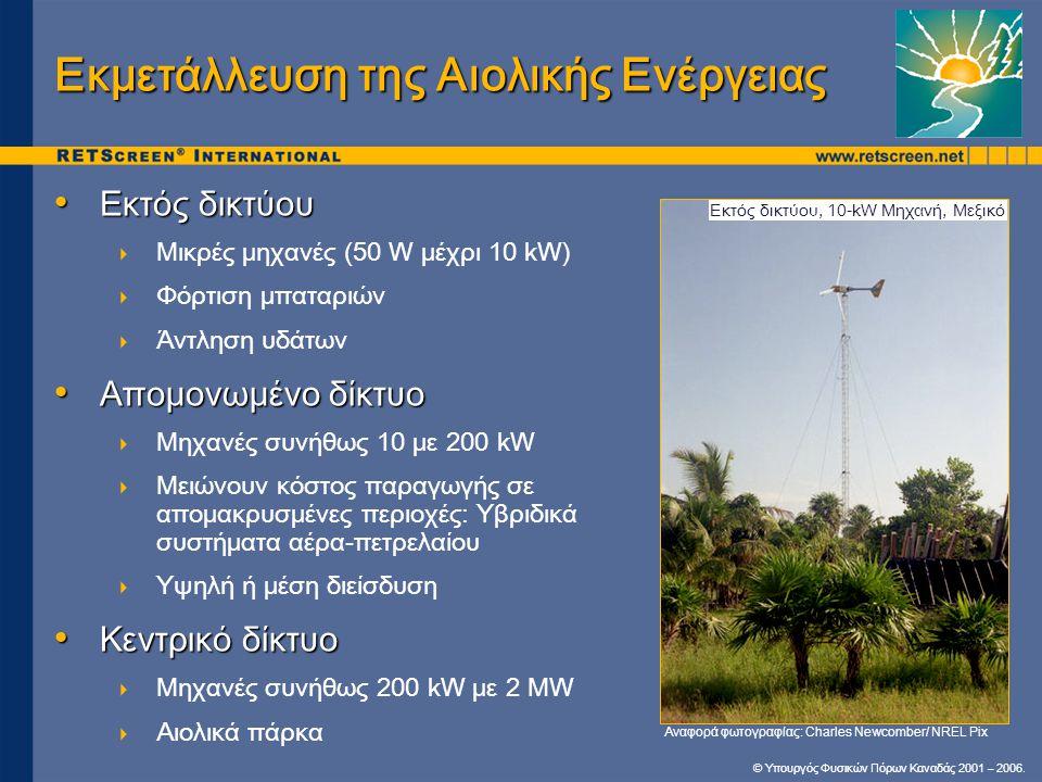 © Υπουργός Φυσικών Πόρων Καναδάς 2001 – 2006. Εκμετάλλευση της Αιολικής Ενέργειας • Εκτός δικτύου  Μικρές μηχανές (50 W μέχρι 10 kW)  Φόρτιση μπαταρ