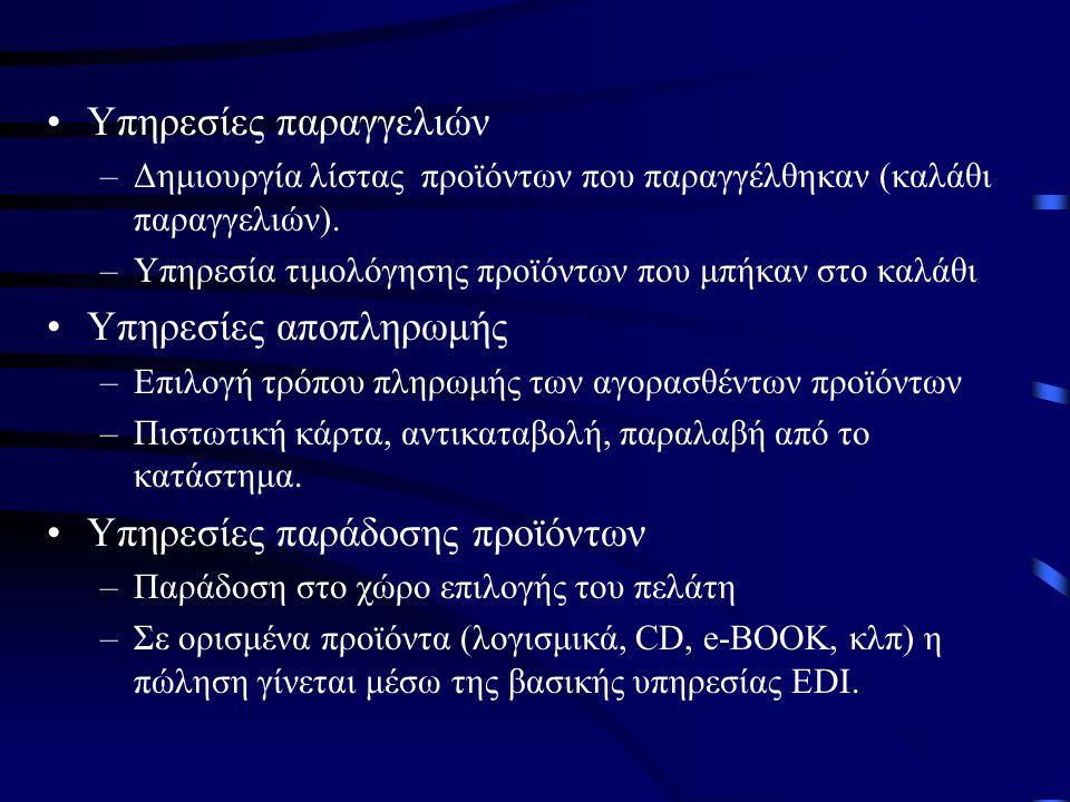 •Υπηρεσίες παραγγελιών –Δημιουργία λίστας προϊόντων που παραγγέλθηκαν (καλάθι παραγγελιών).