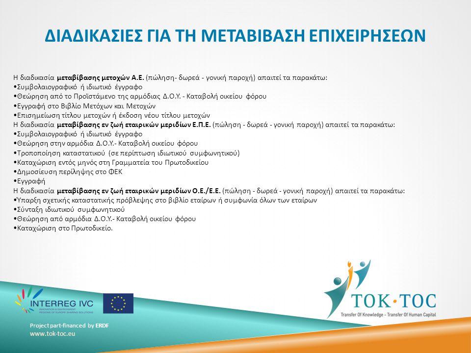 Project part-financed by ERDF www.tok-toc.eu ΔΙΑΔΙΚΑΣΙΕΣ ΓΙΑ ΤΗ ΜΕΤΑΒΙΒΑΣΗ ΕΠΙΧΕΙΡΗΣΕΩΝ Η διαδικασία μεταβίβασης μετοχών Α.Ε.