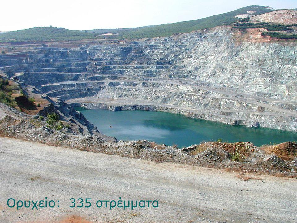 Ορυχείο: 335 στρέμματα