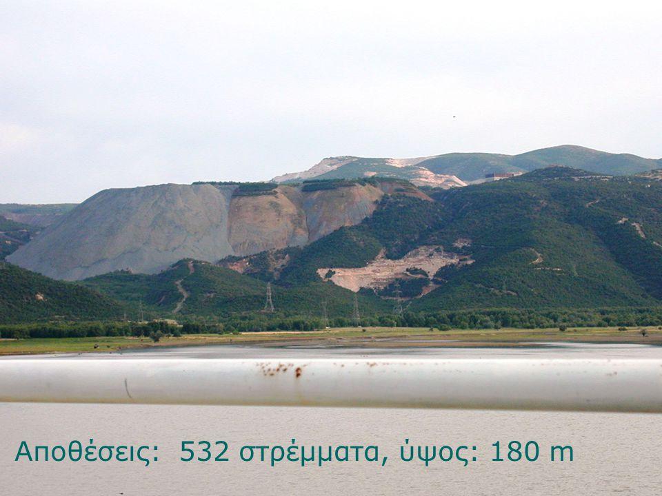Αποθέσεις: 532 στρέμματα, ύψος: 180 m