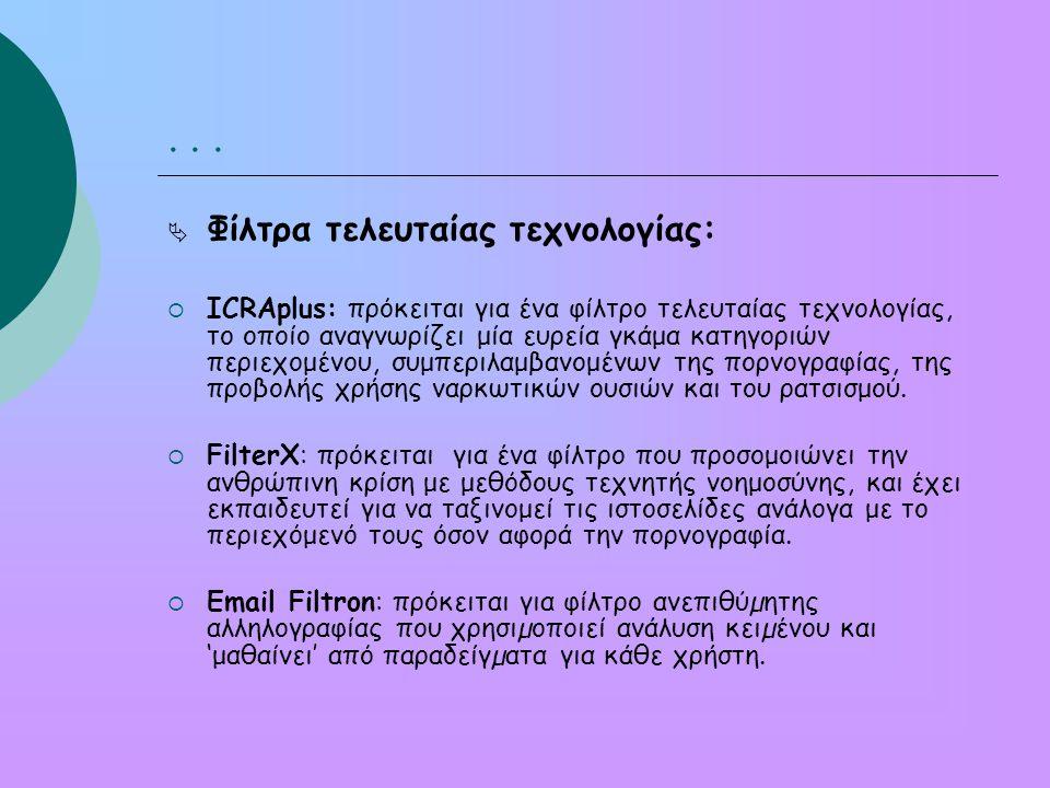 ...  Φίλτρα τελευταίας τεχνολογίας:  ICRAplus: πρόκειται για ένα φίλτρο τελευταίας τεχνολογίας, το οποίο αναγνωρίζει μία ευρεία γκάμα κατηγοριών περ