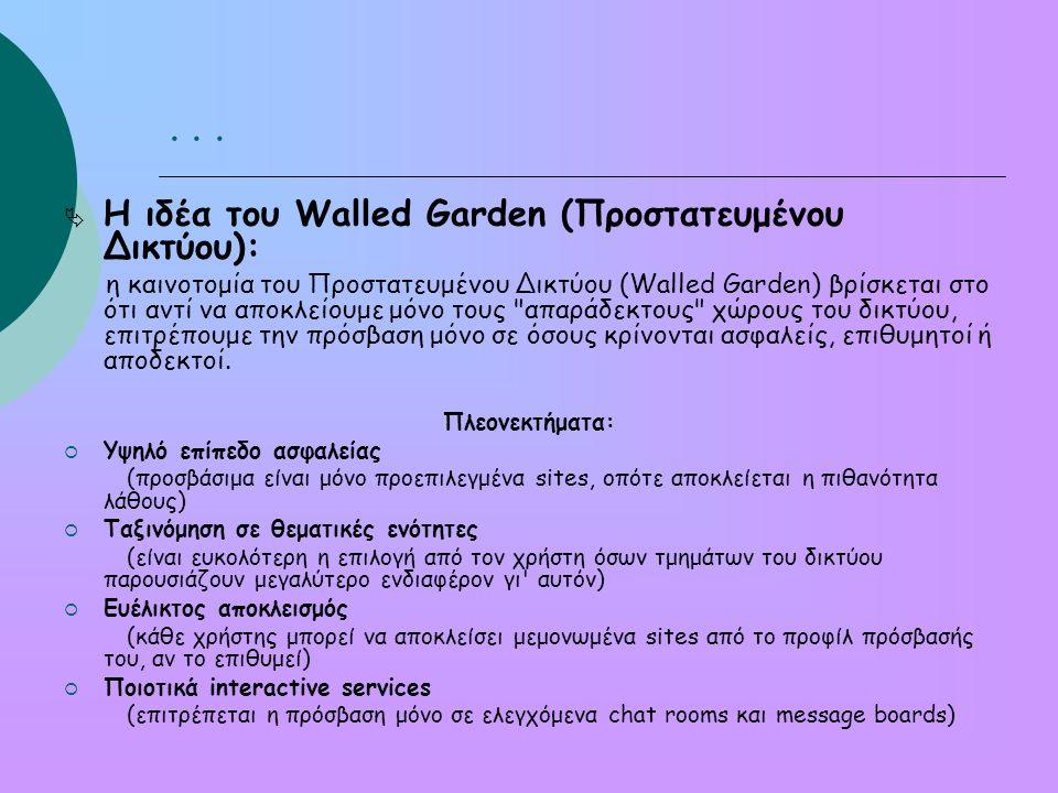 ...  Η ιδέα του Walled Garden (Προστατευμένου Δικτύου): η καινοτομία του Προστατευμένου Δικτύου (Walled Garden) βρίσκεται στο ότι αντί να αποκλείουμε