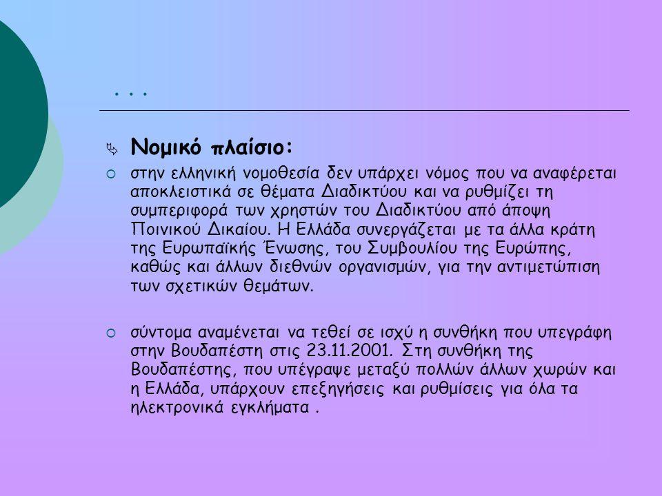 ...  Νομικό πλαίσιο:  στην ελληνική νομοθεσία δεν υπάρχει νόμος που να αναφέρεται αποκλειστικά σε θέματα Διαδικτύου και να ρυθμίζει τη συμπεριφορά τ