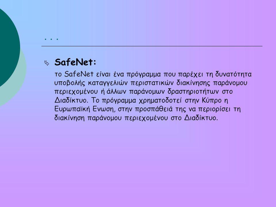 ...  SafeNet: το SafeNet είναι ένα πρόγραμμα που παρέχει τη δυνατότητα υποβολής καταγγελιών περιστατικών διακίνησης παράνομου περιεχομένου ή άλλων πα