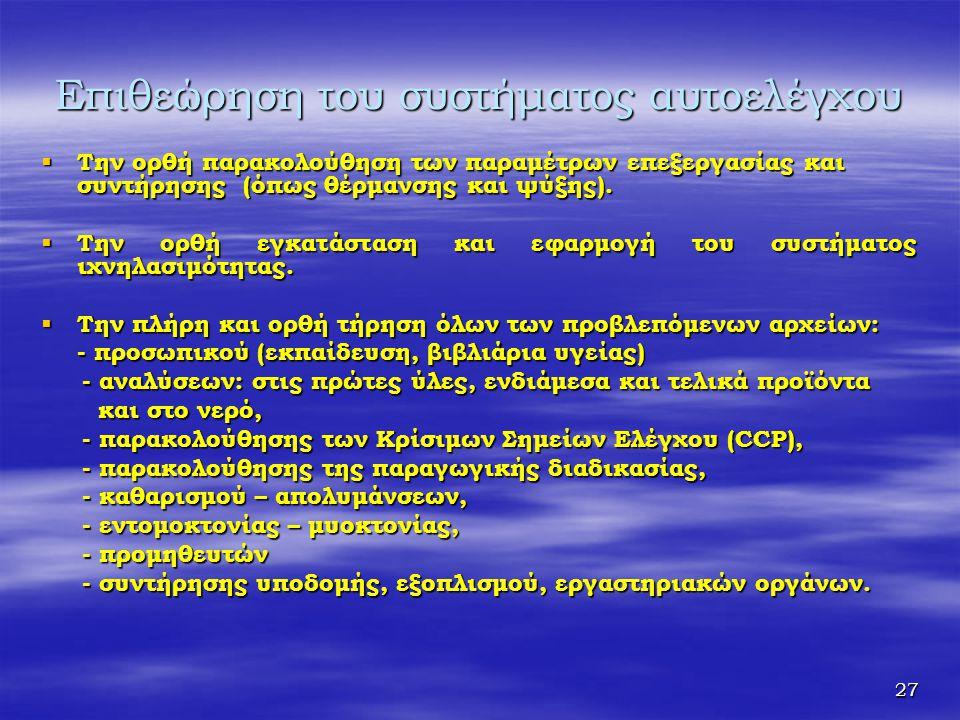 27 Επιθεώρηση του συστήματος αυτοελέγχου  Την ορθή παρακολούθηση των παραμέτρων επεξεργασίας και συντήρησης (όπως θέρμανσης και ψύξης).  Την ορθή εγ