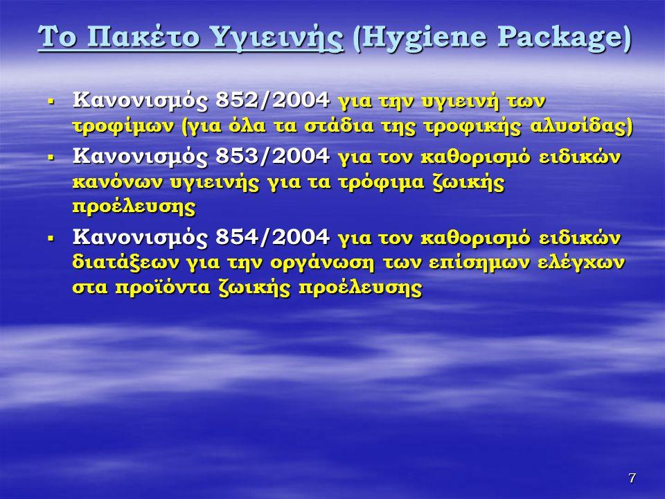 7 Το Πακέτο Υγιεινής (Hygiene Package)  Κανονισμός 852/2004 για την υγιεινή των τροφίμων (για όλα τα στάδια της τροφικής αλυσίδας)  Κανονισμός 853/2
