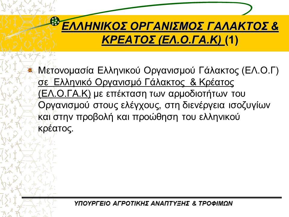 ΥΠΟΥΡΓΕΙΟ ΑΓΡΟΤΙΚΗΣ ΑΝΑΠΤΥΞΗΣ & ΤΡΟΦΙΜΩΝ ΕΛΛΗΝΙΚΟΣ ΟΡΓΑΝΙΣΜΟΣ ΓΑΛΑΚΤΟΣ & ΚΡΕΑΤΟΣ (ΕΛ.Ο.ΓΑ.Κ) (1) Μετονομασία Ελληνικού Οργανισμού Γάλακτος (ΕΛ.Ο.Γ) σε