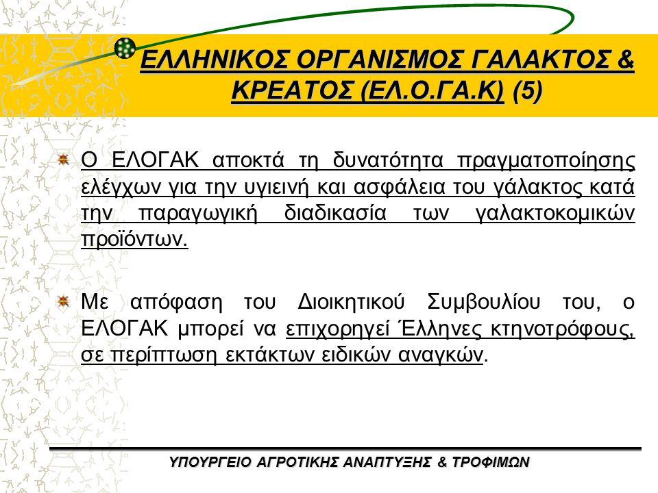 ΥΠΟΥΡΓΕΙΟ ΑΓΡΟΤΙΚΗΣ ΑΝΑΠΤΥΞΗΣ & ΤΡΟΦΙΜΩΝ ΔΑΠΑΝΗ ΕΦΑΡΜΟΓΗΣ ΚΡΑΤΙΚΟΥ ΣΗΜΑΤΟΣ Καταργούνται οι σχετικές διατάξεις, σύμφωνα με τις οποίες η δαπάνη εφαρμογής του κρατικού σήματος που τίθεται στα εξαγόμενα ελληνικά προϊόντα προς πιστοποίηση της τοπικής προέλευσής τους, βαρύνει τους εξαγωγείς ελληνικών γεωργικών προϊόντων.
