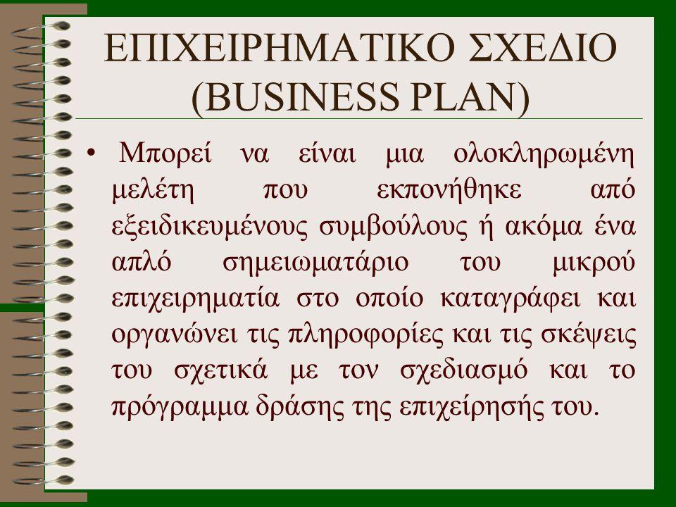 ΕΠΙΧΕΙΡΗΜΑΤΙΚΟ ΣΧΕΔΙΟ (BUSINESS PLAN) • Μπορεί να είναι μια ολοκληρωμένη μελέτη που εκπονήθηκε από εξειδικευμένους συμβούλους ή ακόμα ένα απλό σημειωμ