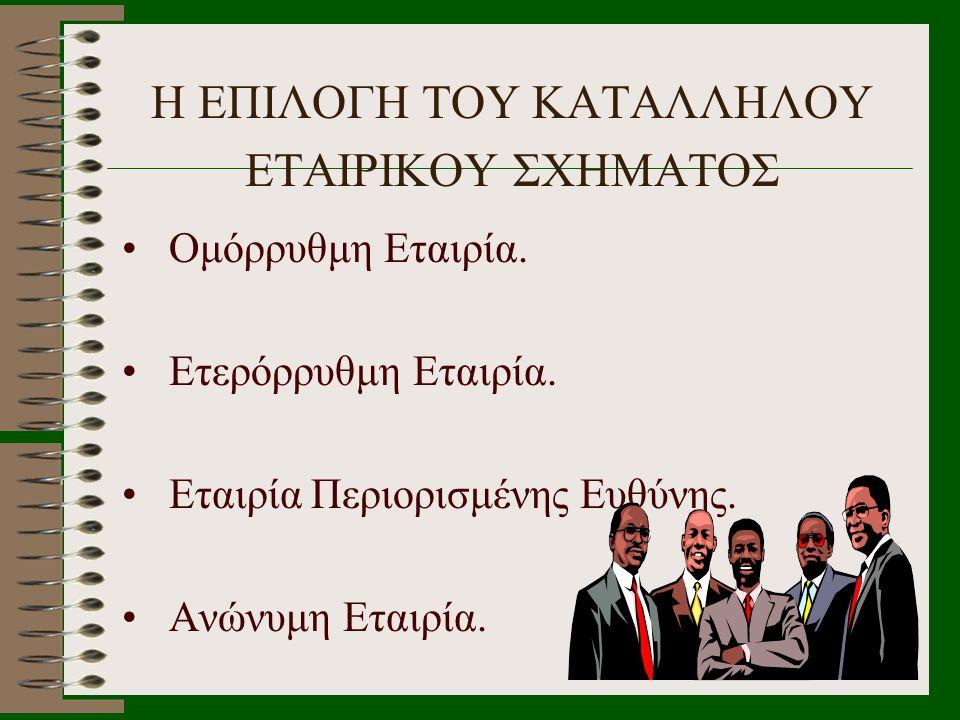 AΛΛΕΣ ΠΗΓΕΣ ΧΡΗΜΑΤΟΔΟΤΗΣΗΣ • VENTURE CAPITAL • FACTORING: αγορά απαιτήσεων, (εισπρακτέοι λογ/μοί, γραμμάτια) από εξειδικευμένους χρηματοδοτικούς οργανισμούς έναντι μετρητών •Επιχορηγήσεις από το Ελληνικό Δημόσιο, Ευρωπαϊκά Προγράμματα, ΚΠΣ