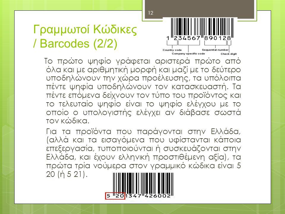 12 Γραμμωτοί Κώδικες / Barcodes (2/2) Το πρώτο ψηφίο γράφεται αριστερά πρώτο από όλα και με αριθμητική μορφή και μαζί με το δεύτερο υποδηλώνουν την χώ