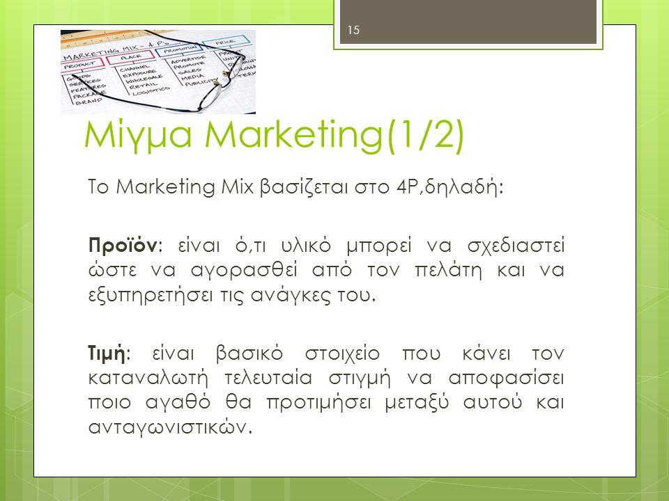 15 Μίγμα Marketing(1/2) To Marketing Mix βασίζεται στο 4P,δηλαδή: Προϊόν : είναι ό,τι υλικό μπορεί να σχεδιαστεί ώστε να αγορασθεί από τον πελάτη και