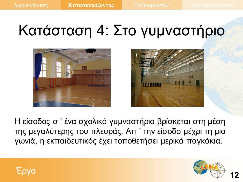 Έργα Κατασκευάζοντας 12 ΔιερευνώνταςΤαξινομώνταςΔιαφοροποιώντας Κατάσταση 4: Στο γυμναστήριο Η είσοδος σ ' ένα σχολικό γυμναστήριο βρίσκεται στη μέση της μεγαλύτερης του πλευράς.