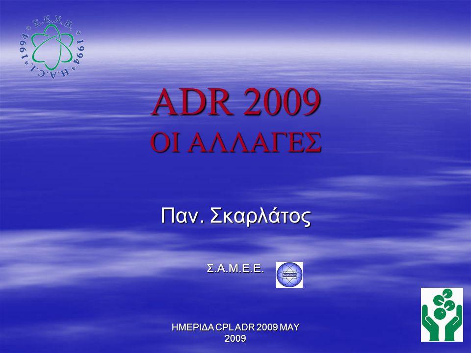 ΗΜΕΡΙΔΑ CPL ADR 2009 MAY 2009 ΠΕΡΙΟΡΙΣΜΟΙ ΣΤΟ ΜΕΓΙΣΤΟ ΦΟΡΤΙΟ ΤΩΝ ΟΡΓΑΝΙΚΩΝ ΥΠΕΡΟΞΕΙΔΙΩΝ  7.5.5.3 Η μέγιστη επιτρεπόμενη ποσότητα οργανικών υπεροξειδίων των κλάσεων 5.2 και αυτοαντιδρώντων ουσιών της κλάσης 4.1 των τύπων B,C,D,E και F περιορίζεται στους 20 τόνους ανά μεταφορική μονάδα