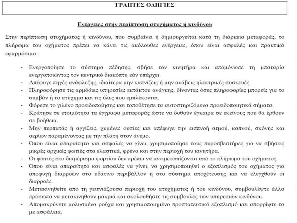 ΗΜΕΡΙΔΑ CPL ADR 2009 MAY 2009