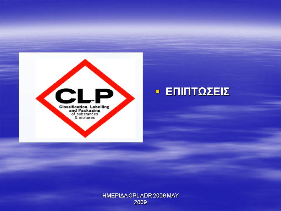 ΗΜΕΡΙΔΑ CPL ADR 2009 MAY 2009 Επικίνδυνα Είδη σε Limited Quantities(2)  Ο εντολέας της μεταφοράς να ειδοποιεί εκ των προτέρων τον μεταφορέα για το φορτίο που περιέχει Limited Quantities Οι αλλαγές που αφορούν τις LQ τίθενται σε ισχύ από 1.01.2011 Οι αλλαγές που αφορούν τις LQ τίθενται σε ισχύ από 1.01.2011