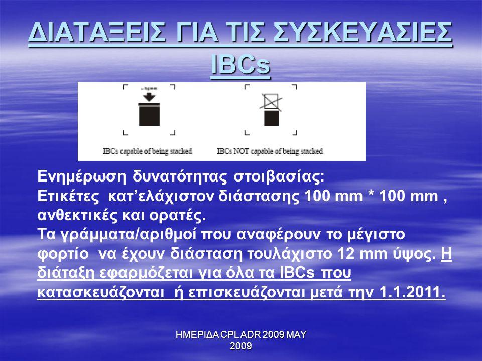 ΔΙΑΤΑΞΕΙΣ ΓΙΑ ΤΙΣ ΣΥΣΚΕΥΑΣΙΕΣ IBCs Ενημέρωση δυνατότητας στοιβασίας: Ετικέτες κατ'ελάχιστον διάστασης 100 mm * 100 mm, ανθεκτικές και ορατές. Τα γράμμ