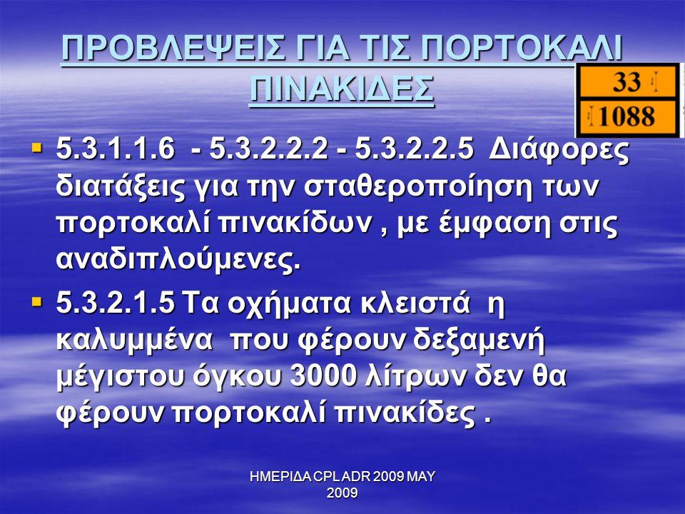 ΗΜΕΡΙΔΑ CPL ADR 2009 MAY 2009 ΠΡΟΒΛΕΨΕΙΣ ΓΙΑ ΤΙΣ ΠΟΡΤΟΚΑΛΙ ΠΙΝΑΚΙΔΕΣ  5.3.1.1.6 - 5.3.2.2.2 - 5.3.2.2.5 Διάφορες διατάξεις για την σταθεροποίηση των