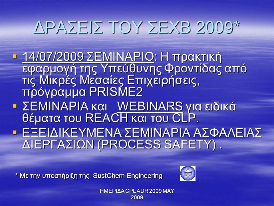 ΗΜΕΡΙΔΑ CPL ADR 2009 MAY 2009 ΔΡΑΣΕΙΣ ΤΟΥ ΣΕΧΒ 2009*  14/07/2009 ΣΕΜΙΝΑΡΙΟ: Η πρακτική εφαρμογή της Υπεύθυνης Φροντίδας από τις Μικρές Μεσαίες Επιχει