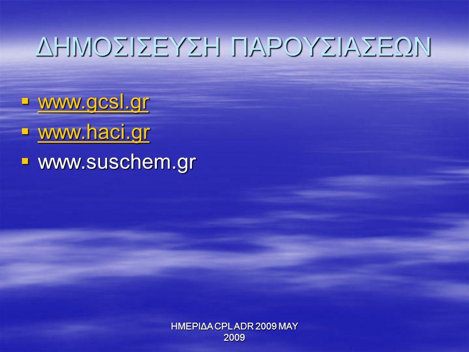 ΗΜΕΡΙΔΑ CPL ADR 2009 MAY 2009 ΔΗΜΟΣΙΣΕΥΣΗ ΠΑΡΟΥΣΙΑΣΕΩΝ  www.gcsl.gr www.gcsl.gr  www.haci.gr www.haci.gr  www.suschem.gr
