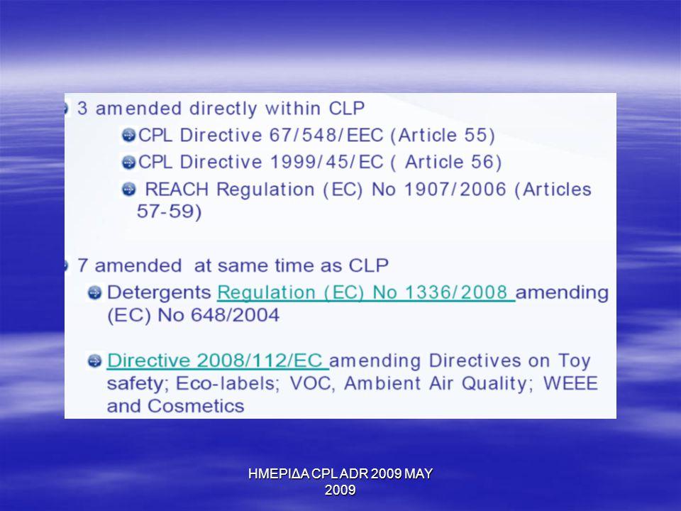 ΗΜΕΡΙΔΑ CPL ADR 2009 MAY 2009   2.2.9.1.10.1.1 Περιβαλλοντικά επικίνδυνες ουσίες περιλαμβάνουν στερεές ή υγρές ουσίες ρυπαντές των νερών και διαλύματα ή μείγματα τέτοιων ουσιών (μείγματα ή απόβλητα)