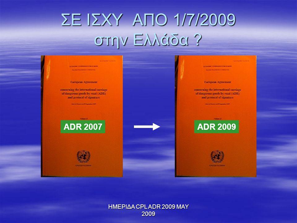 ΗΜΕΡΙΔΑ CPL ADR 2009 MAY 2009 ADR CHANGES www.unece.org/trans/danger 180 σελίδες