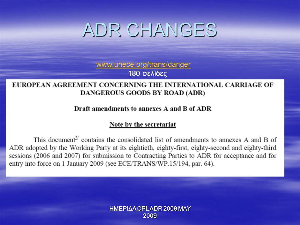 ΗΜΕΡΙΔΑ CPL ADR 2009 MAY 2009 ΕΙΔΙΚΕΣ ΔΙΑΤΑΞΕΙΣ ΓΙΑ ΤΗ ΠΕΡΙΠΤΩΣΗ ΤΗΣ ΑΠΟΛΥΜΑΝΣΗΣ 5.5.2.2 Στη περίπτωση οχημάτων, μεταφορικών μονάδων και δεξαμενών που έχουν υποστεί απολύμανση, η ετικέτα τροποποιείται και γίνεται : Αυτή η επισήμανση παραμένει επί του οχήματος/μεταφορικής μονάδας/δεξαμενής εκτός και αν έχει προηγηθεί ο κατάλληλος εξαερισμός ώστε να απομακρυνθούν οι επικίνδυνες συγκεντρώσεις του αερίου και τα απολυμασμένα εμπορεύματα εκφορτώθηκαν.